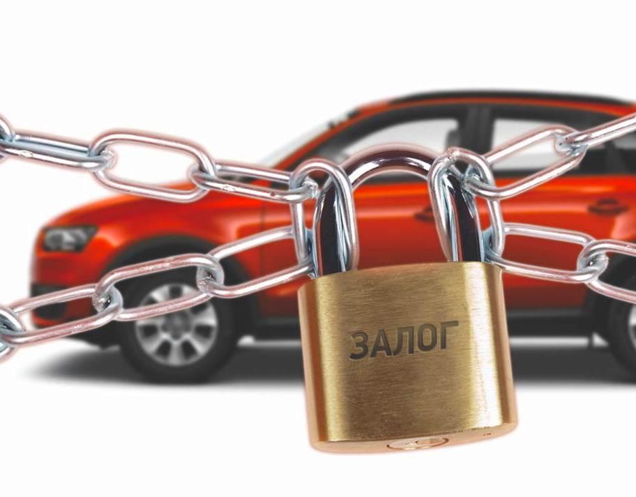 НЕЗАЩИЩЕННЫЙ ЗАЛОГ  или как забрать залоговый автомобиль у банка